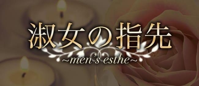 淑女の指先(熊本市)のメンズエステ求人・アピール画像1