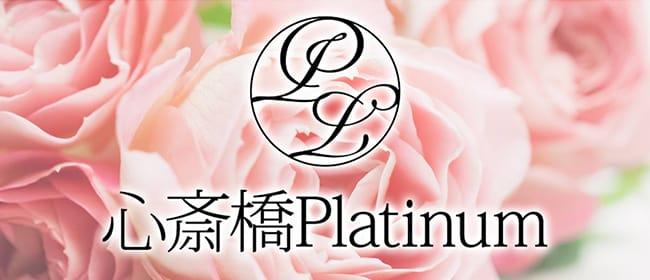 心斎橋Platinum(プラチナ)(難波)のメンズエステ求人・アピール画像1