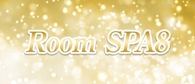 Room SPA8(ルームスパエイト)(日本橋・千日前)のメンズエステ求人・アピール画像1