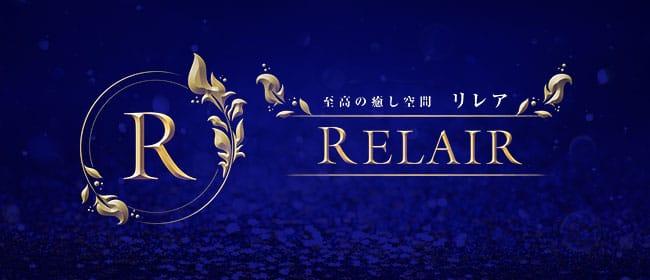 RELAIR-リレア-(名古屋)のメンズエステ求人・アピール画像1
