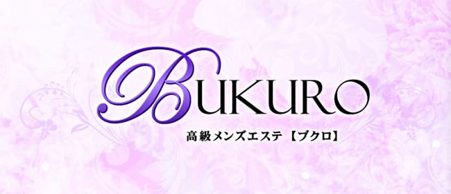 BUKURO(ブクロ)(池袋)のメンズエステ求人・アピール画像1