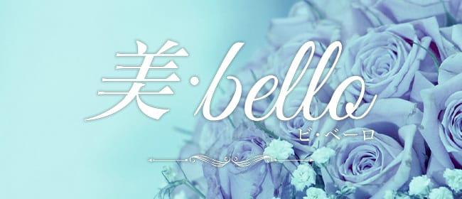 美・bello(博多)のメンズエステ求人・アピール画像1