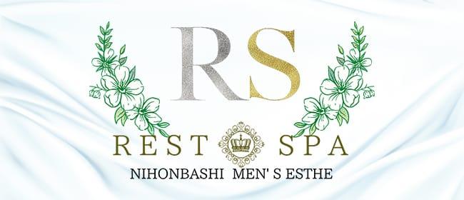 REST SPA(日本橋・千日前)のメンズエステ求人・アピール画像1