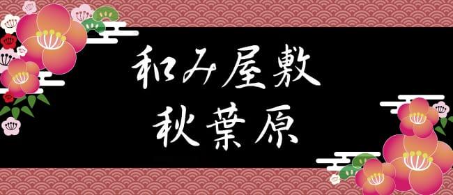 和み屋敷 秋葉原(秋葉原)のメンズエステ求人・アピール画像1