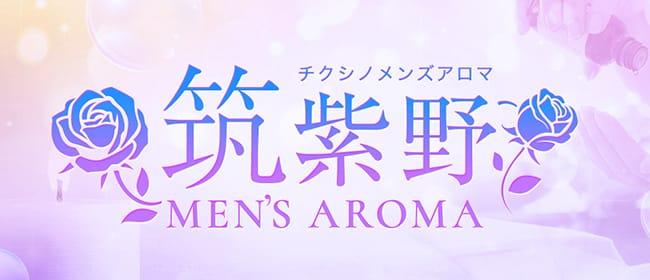 筑紫野メンズアロマ(博多)のメンズエステ求人・アピール画像1