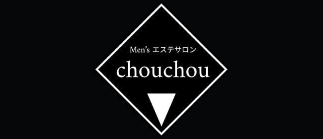 Men's エステサロン chouchou(高松)のメンズエステ求人・アピール画像1