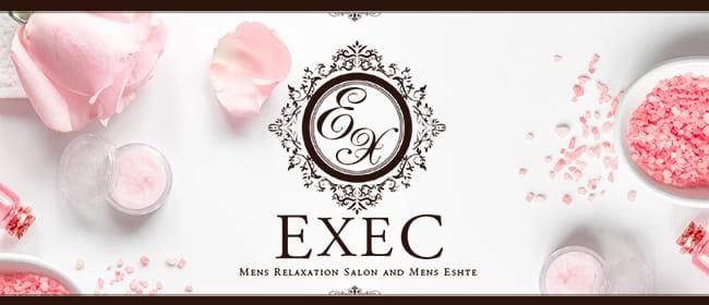 EXEC -エグゼ-(大宮)のメンズエステ求人・アピール画像1
