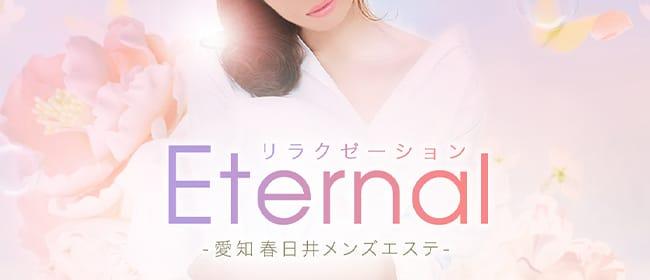 Eternalリラクゼーション(春日井・一宮・小牧)のメンズエステ求人・アピール画像1