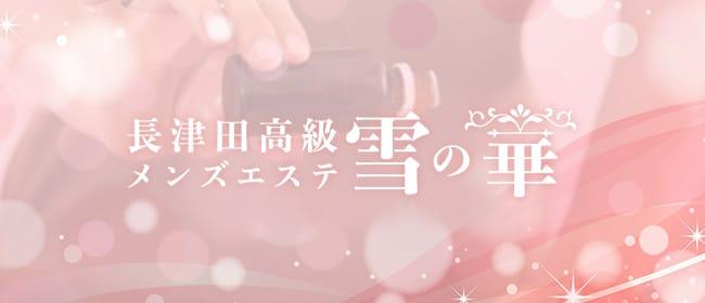 長津田高級メンズエステ 雪の華(横浜)のメンズエステ求人・アピール画像1