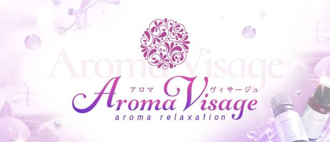 Aroma Visage アロマヴィサージュ(大分市)のメンズエステ求人・アピール画像1