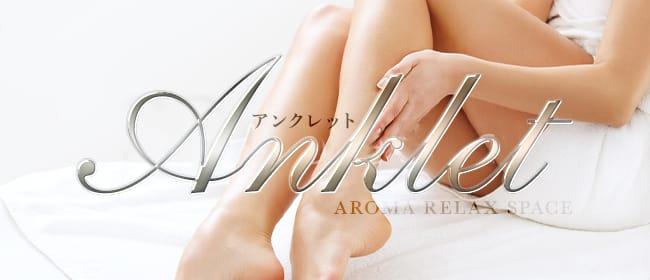 anklet アンクレット(札幌)のメンズエステ求人・アピール画像1
