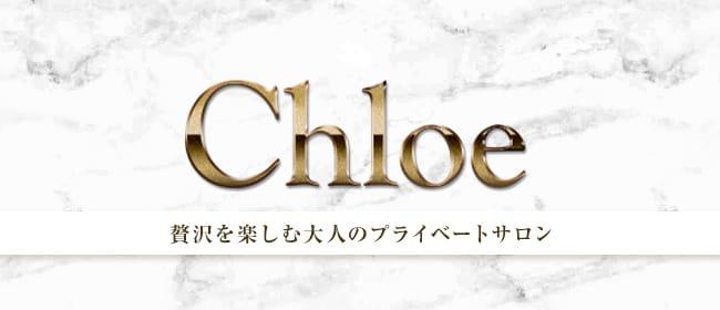 Chloe(横浜)のメンズエステ求人・アピール画像1
