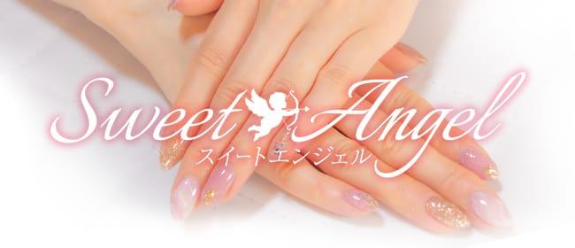 Sweet Angel~スイートエンジェル~(広島市)のメンズエステ求人・アピール画像1