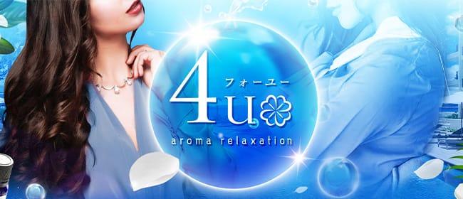4U(フォーユー)(中洲・天神)のメンズエステ求人・アピール画像1