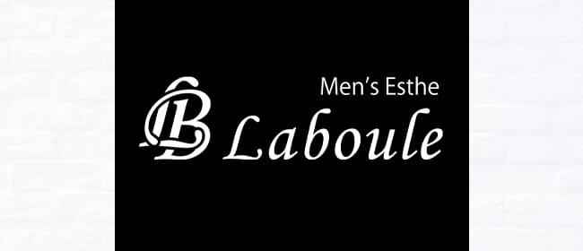 Laboule(横浜)のメンズエステ求人・アピール画像1