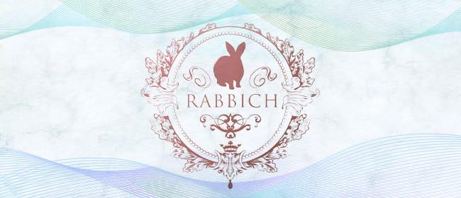 RABBICH(博多)のメンズエステ求人・アピール画像1