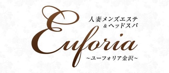 HITOTSUMAメンズエステ~ユーフォリア~金沢(金沢)のメンズエステ求人・アピール画像1