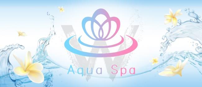 AQUASPA W(日本橋・千日前)のメンズエステ求人・アピール画像1
