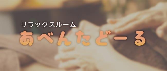 リラックスルーム あべんたどーる(熊本市)のメンズエステ求人・アピール画像1