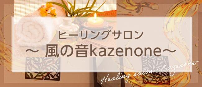 ヒーリングサロン 風の音(高松)のメンズエステ求人・アピール画像1
