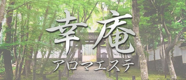 幸庵(広島市)のメンズエステ求人・アピール画像1