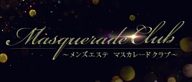 Masquerade Club~マスカレード クラブ~(博多)のメンズエステ求人・アピール画像1