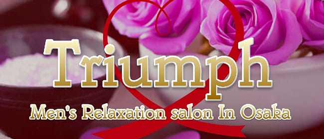 Triumph(トリンプ)大阪(日本橋・千日前)のメンズエステ求人・アピール画像1