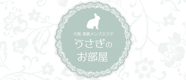 うさぎのお部屋(梅田)のメンズエステ求人・アピール画像1