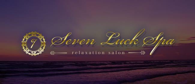 Seven Luck Spa(心斎橋)のメンズエステ求人・アピール画像1