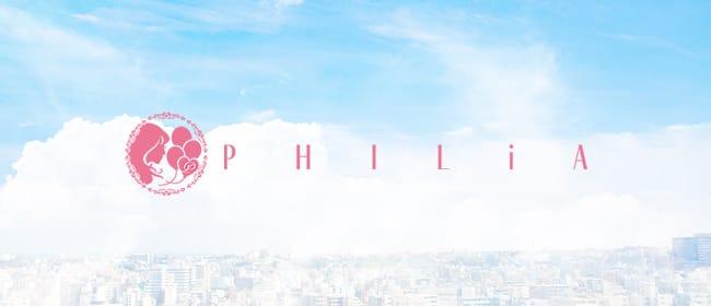 メンズエステ PHILiA-フィリア-(横浜)のメンズエステ求人・アピール画像1