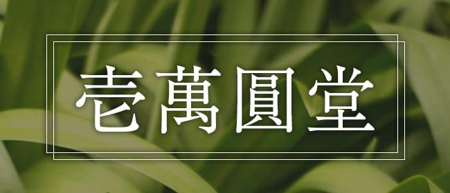 壱萬圓堂(札幌)のメンズエステ求人・アピール画像1