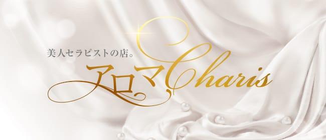 アロマCharis(中洲・天神)のメンズエステ求人・アピール画像1