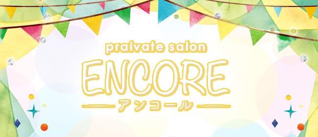 ENCORE-アンコール-(名古屋)のメンズエステ求人・アピール画像1