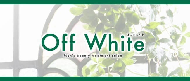 OFF WHITE~オフホワイト(名古屋)のメンズエステ求人・アピール画像1