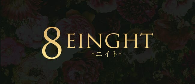 8eight-エイト(名古屋)のメンズエステ求人・アピール画像1