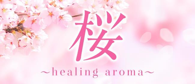 桜~healing aroma~(博多)のメンズエステ求人・アピール画像1