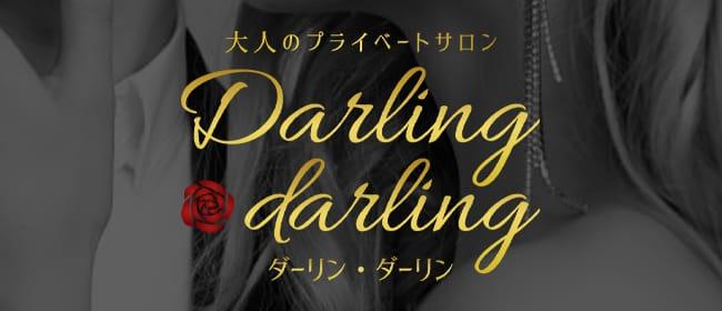 Darling darling(ダーリン・ダーリン)(博多)のメンズエステ求人・アピール画像1