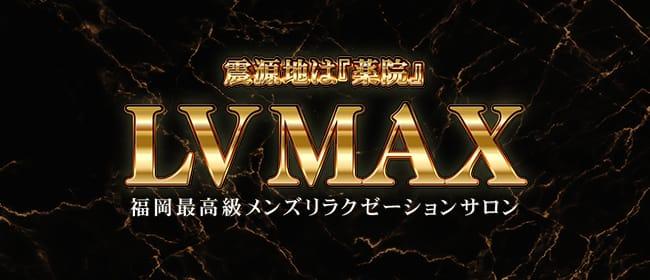 LV MAX(レベルマックス)(中洲・天神)のメンズエステ求人・アピール画像1