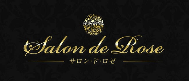 Salon de Rose-サロン・ド・ロゼ-(沼津)のメンズエステ求人・アピール画像1