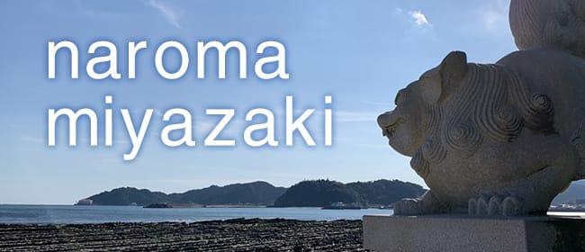 naroma miyazaki(宮崎市)のメンズエステ求人・アピール画像1