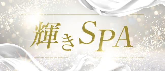 輝きSPA(函館)のメンズエステ求人・アピール画像1