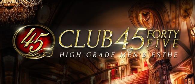 CLUB 45 FORTY FIVE(広島市)のメンズエステ求人・アピール画像1