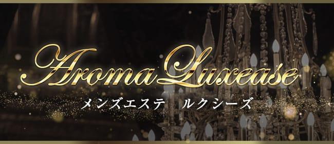 Aroma Luxease -アロマルクシーズ-(久留米)のメンズエステ求人・アピール画像1