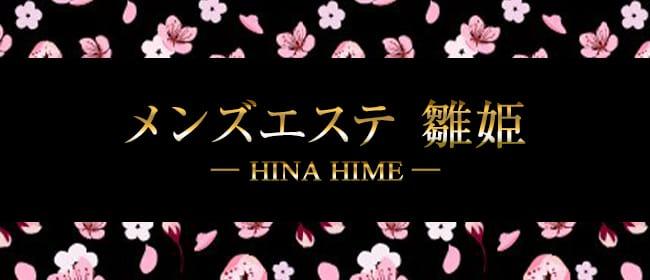 メンズエステ 雛姫(札幌)のメンズエステ求人・アピール画像1