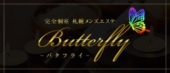 Butterfly~バタフライ(札幌)のメンズエステ求人・アピール画像1