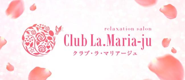 La Maria-ju -ラ・マリアージュ-佐賀店(佐賀市)のメンズエステ求人・アピール画像1