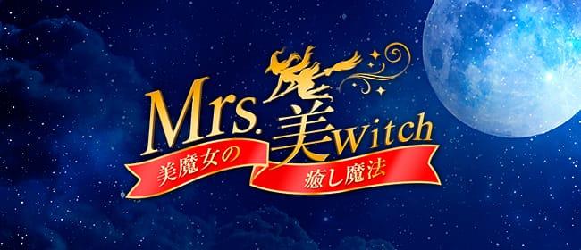 Mrs.美which~BIMAJYOの癒し魔法~(堺)のメンズエステ求人・アピール画像1