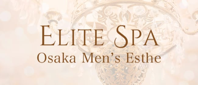 ELITE SPA(本町・堺筋本町)のメンズエステ求人・アピール画像1