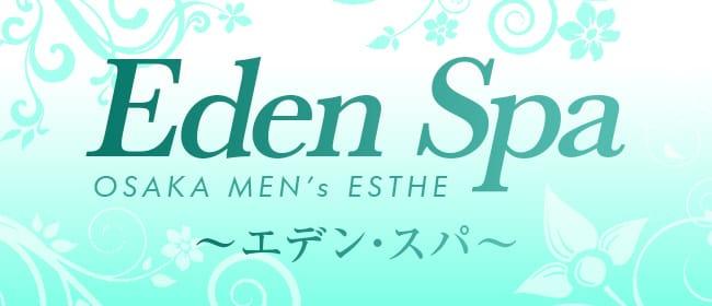Eden Spa~エデンスパ~(梅田)のメンズエステ求人・アピール画像1
