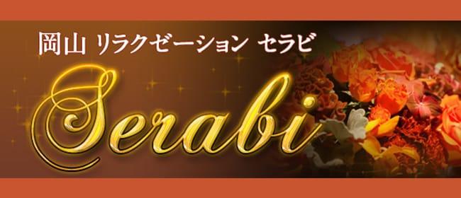 セラビ-Serabi-(岡山市)のメンズエステ求人・アピール画像1